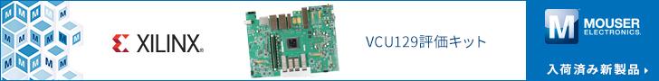 XilinxのVCU129評価キット Mouser Electronics