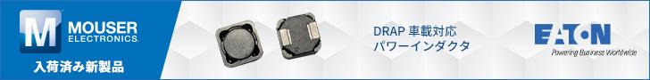 EatonのDRAP車載対応パワーインダクタ Mouser Electronics