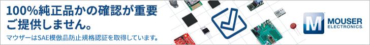 100%純正部品の保証 SAE AS6496認定販売会社 Mouser Electronics