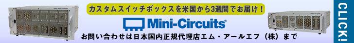 Mini-Circuitsのカスタムスイッチボックスを3週間でお届け!
