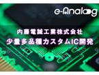 少量多品種カスタムIC(アナログorミックスド・シグナル)開発