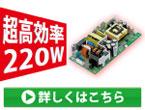 国内設計・生産の高信頼性基板型電源
