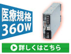 MOOP対応国内設計・生産の高信頼性医療用電源
