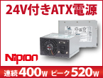 国内設計・生産の高信頼性ATX電源