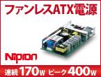 国内設計・生産の高信頼性ファンレスATX電源