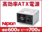 IoT時代の高信頼性ATX電源