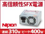 国内設計・生産の高信頼性SFX電源  【web即納ショップで販売中】