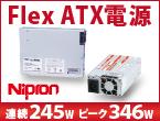 小型組込PCやサーバー向け1Uサイズ高効率FlexATX電源