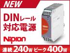 国内設計・生産の高信頼性DINレール対応電源