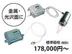金属・光沢面測定用 非接触温度計 GT-3M/GTL-3Mシリーズ
