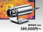 非接触エリア温度計 Xi80シリーズ