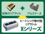 【ヒートシンク取付型リアクトル】Xシリーズ