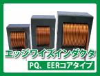 【電流値:10~100A】エッジワイズインダクタ[PQ、EERコアタイプ]【最適設計】