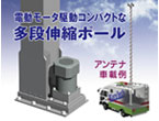 電動モータ駆動で機械式の多段伸縮ポール新発売