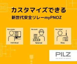安全リレー myPNOZ ピルツジャパン