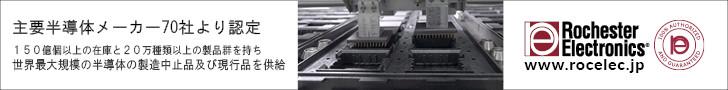 主要半導体メーカー70社より認定 製造中止品・現行品供給 Rochester Electronics