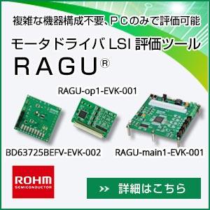 モータドライバLSI評価ツールRAGU ローム