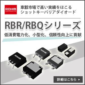 RBR/RBQシリーズ ローム