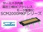サーミスタ内蔵3相ブラシレスモータ駆動用IC「SCM2000MKFシリーズ」