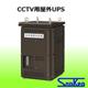 CCTV用屋外無停電電源装置 【SGU-102-LB2シリーズ】