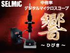 中倍率デジタルマイクロスコープ 【響】~ひびき~  [PDF]