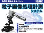 粒子画像処理計測システム [PDF]