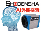 AI外観検査ソフトウェア AI-Detector 【株式会社松電舎】