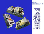 医療用スイッチング電源 60601-1取得品