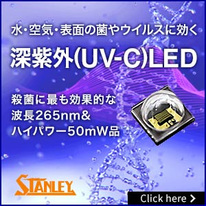 深紫外(UV-C)LED STANLEY