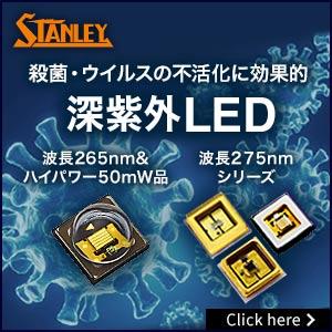 深紫外LED STANLEY
