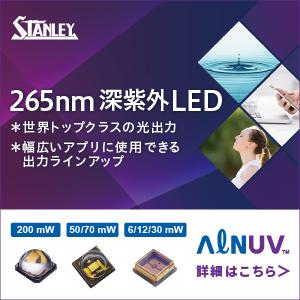265nm 深紫外LED STANLEY