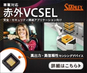 赤外 VCSEL STANLEY