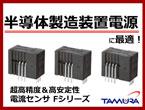 パワコン&太陽光に最適! 超高精度&高安定性電流センサ Fシリーズ