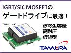 SiC MOSFETのゲートドライブ専用のモジュール!