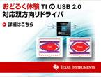 USB 2.0ハイ・スピード・シグナル・コンディショナ『TUSB213』
