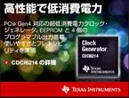 PCIe Gen4対応、超低消費電力クロック・ジェネレータ『CDCI6214』