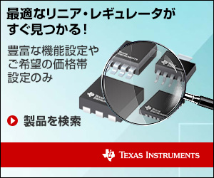 リニア・レギュレータがすぐ見つかる! 日本TI