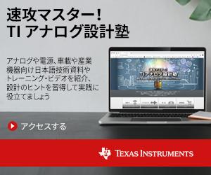 アナログ設計塾 車載・産機の最新技術 日本TI
