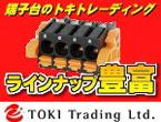 端子台 実績30年の台湾メーカー               作業性UPとコストDOWN