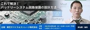 バッテリーシステム回路保護の設計方法