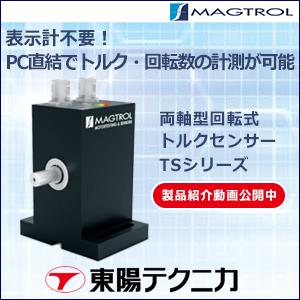 トルクセンサー TSシリーズ 東陽テクニカ