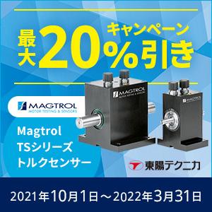 トルクセンサー Magtrol TSシリーズ
