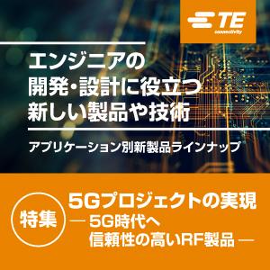 5Gプロジェクトの実現 タイコ エレクトロニクス