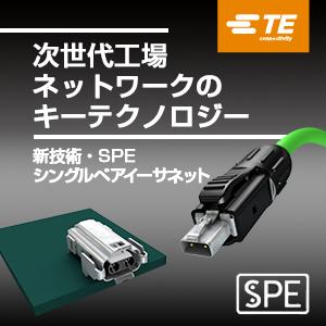 新技術 シングルペアイーサネット(SPE) TE