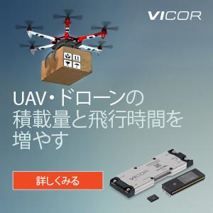 UAV 積載量と飛行時間を増やす Vicor