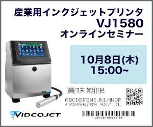 VJ1580 オンラインセミナー ビデオジェット