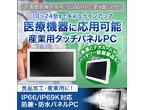 【医療用】【産業用】【防水・防塵】多彩な用途に合わせたパネルPC