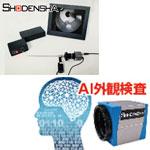 ボアスコープ・AI外観検査ソフトウェア AI-Detector
